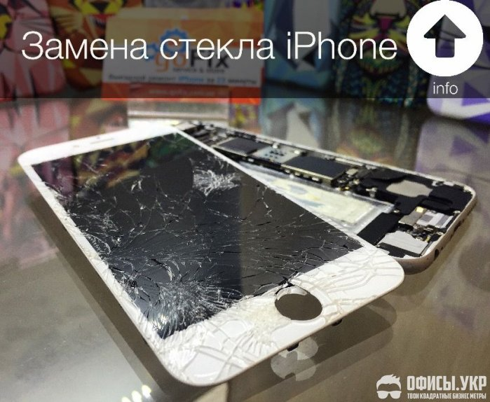 Замена стекла экрана iPad iPhone 4/4s/5/5s/5c/6/7/7plus Гарантия